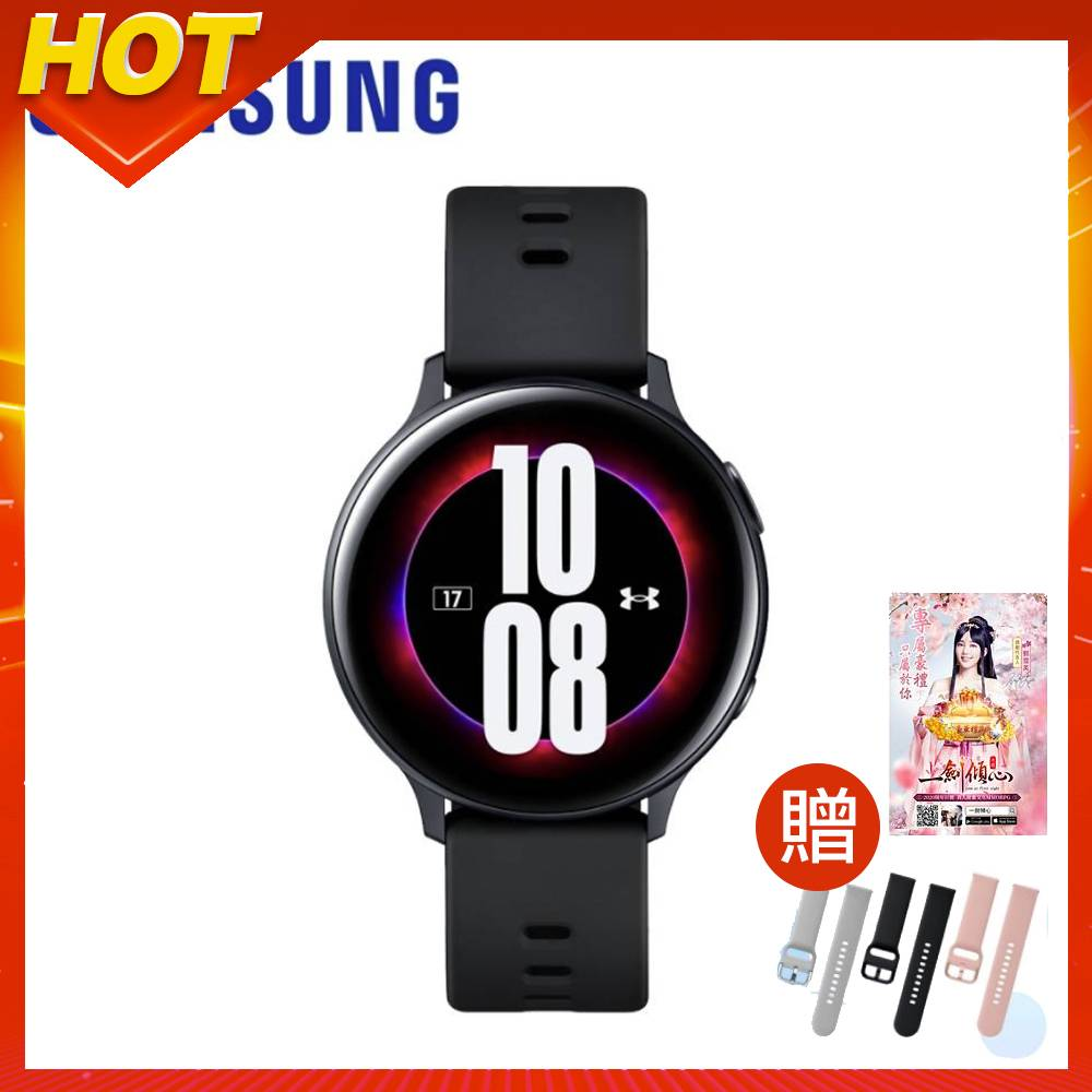 UA聯名款- Samsung  Galaxy Watch Active2 智慧手錶