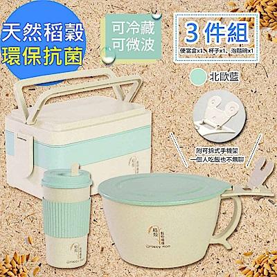 幸福媽咪 日式天然稻殼餐具組(HM-2152)三件組-北歐藍
