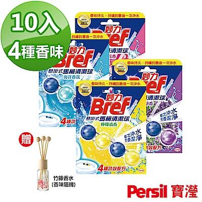 [時時樂限定]Bref 妙力 懸掛式馬桶清潔球x10入-4種香味可選-贈竹藤香水