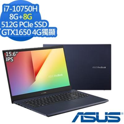 ASUS X571LH 15.6吋筆電 (i7-10750H/GTX1650 4G獨顯/8G+8G/512G PCIe SSD/VivoBook/星夜黑/特仕版)