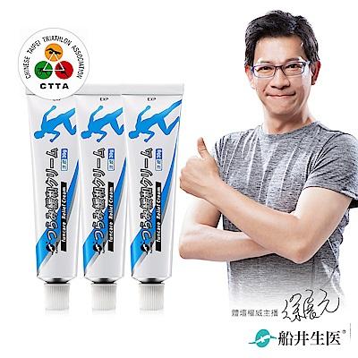 船井 celadrin適立勁舒緩乳霜_3入組(快)