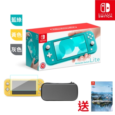 (預購)任天堂 Switch Lite主機+主機包+鋼化貼 送大亂鬥資料夾