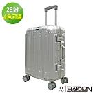 義大利BATOLON  25吋  閃耀星辰TSA鎖PC鋁框箱/行李箱 (4色任選)