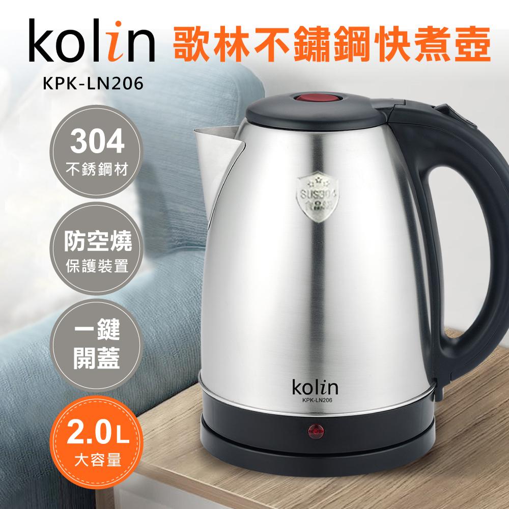 歌林kolin 2.0L 高級304不鏽鋼快煮壺(KPK-LN206)