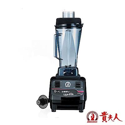 貴夫人生機博士全營養調理果汁機 (V100)