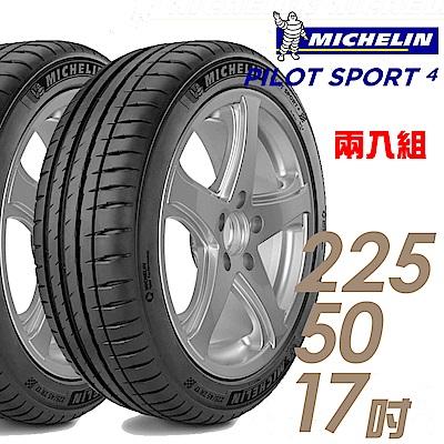 【米其林】PS4--225/50/17_兩入組 運動性能胎 適用BMW 3