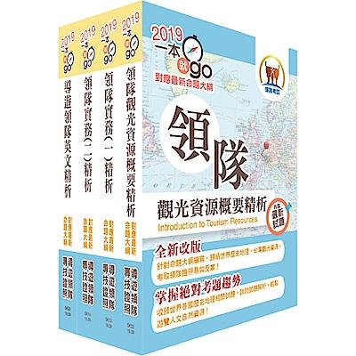 108年【最新命題大綱版本】領隊人員(英語組)套書(贈題庫網帳號、雲端課程)