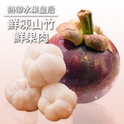 五甲木‧泰國新鮮直送-鮮凍山竹鮮果肉(200g/包,共三包)