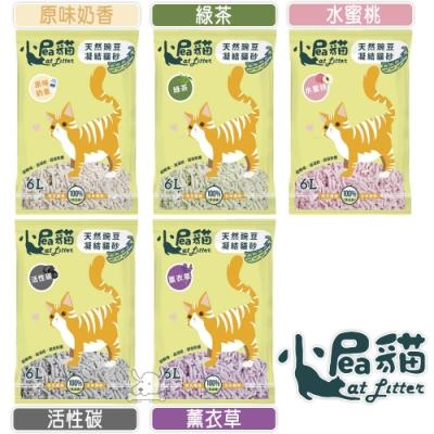 小屁貓 天然碗豆凝結貓砂 6L 3包