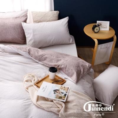 喬曼帝Jumendi 台灣製100%純棉單人三件式床包被套組(焦糖拿鐵)