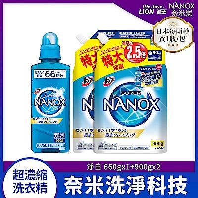 日本獅王LION 奈米樂超濃縮洗衣精 淨白 660gx1+900gx2