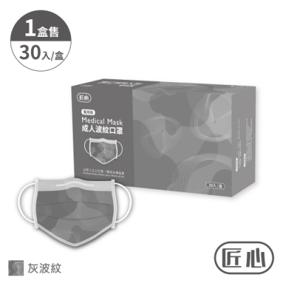 匠心 三層醫療口罩-成人波紋(灰色)30入/盒