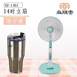 尚朋堂馬卡龍14吋立扇(綠)SF-1461
