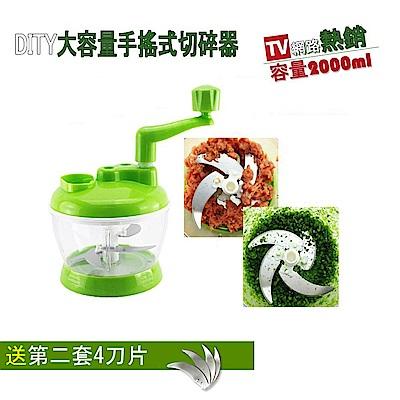 [DITY] 第二代大容量手搖式切菜、碎菜、蔬果切碎、絞肉機器(三段變速功能)