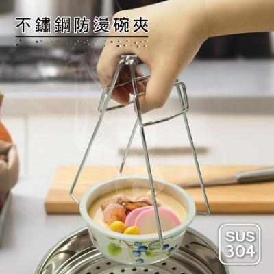 【Quasi】304不鏽鋼防燙碗夾