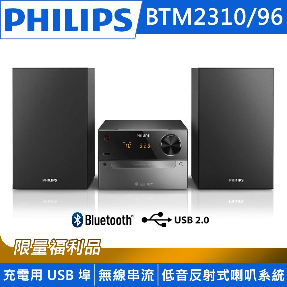 福利品-PHILIPS飛利浦 時尚藍芽微型音響系統 BTM2310/96