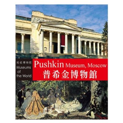 閣林文創 知名博物館-普希金博物館(1書)