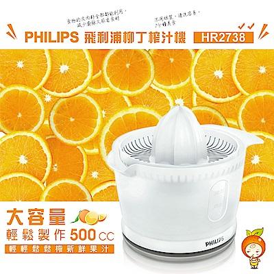 飛利浦 PHILIPS 柳丁榨汁機 HR2738