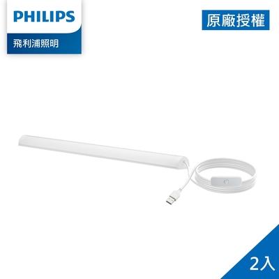 Philips 飛利浦 酷燁 LED磁吸燈條 2入(PO002)
