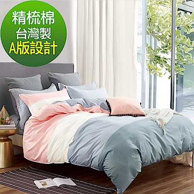 La Lune 台灣製40支精梳純棉雙人床包枕套3件組 樸素原始色調