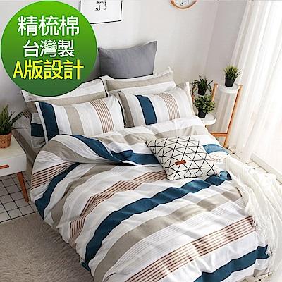 La Lune 台灣製40支精梳純棉雙人加大床包枕套三件組 優雅格綻放