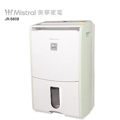 Mistral美寧 18L <b>2</b>級ECO節能清淨除濕機 JR-S80B 綠色
