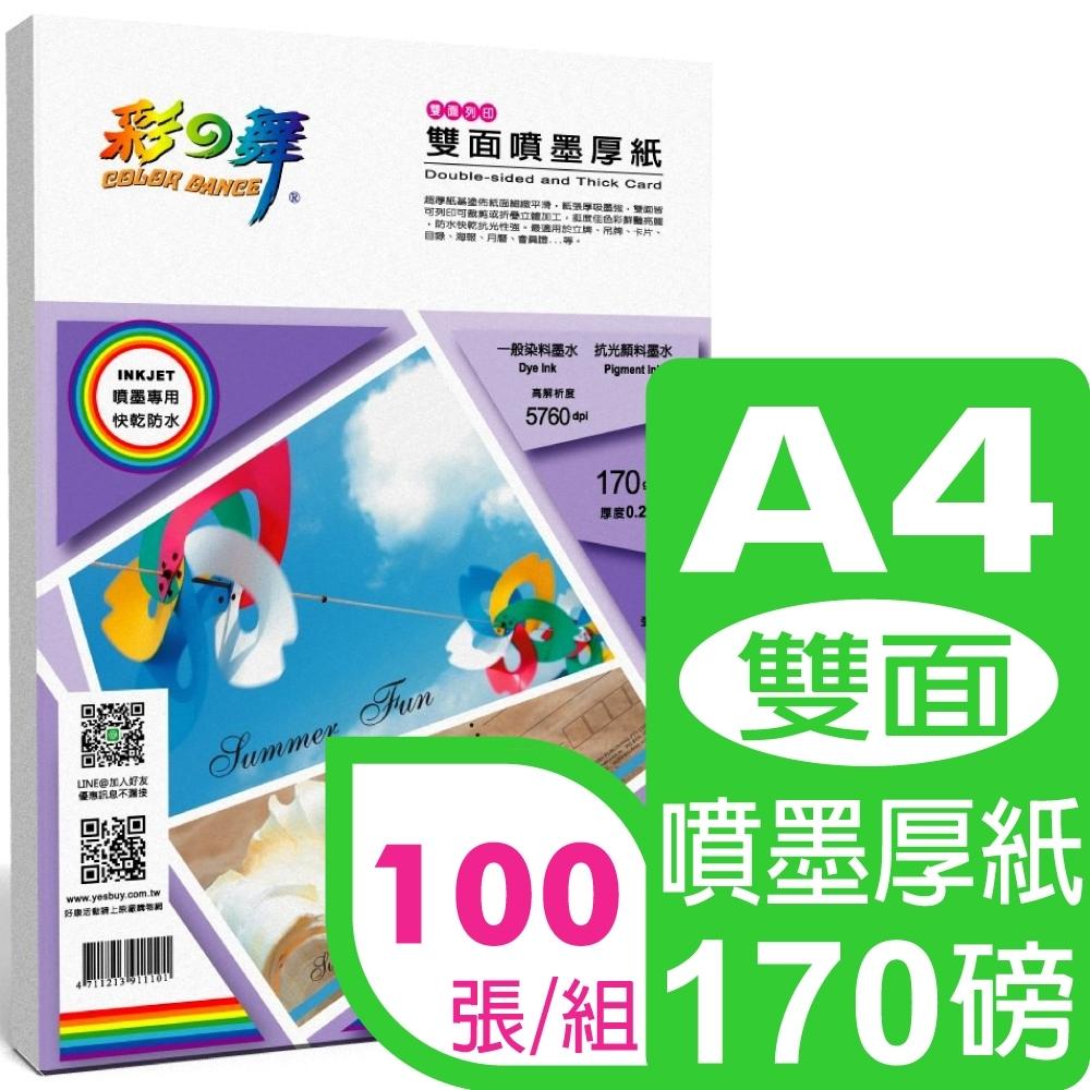彩之舞 170g A4 雙面噴墨厚紙 HY-A170M*2包(雙面列印)