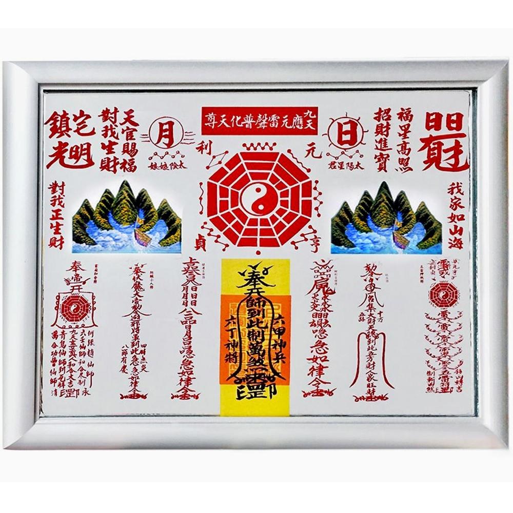 乾坤太極圖 山海鎮 八卦圖(5號) 鋁框....30x26cm