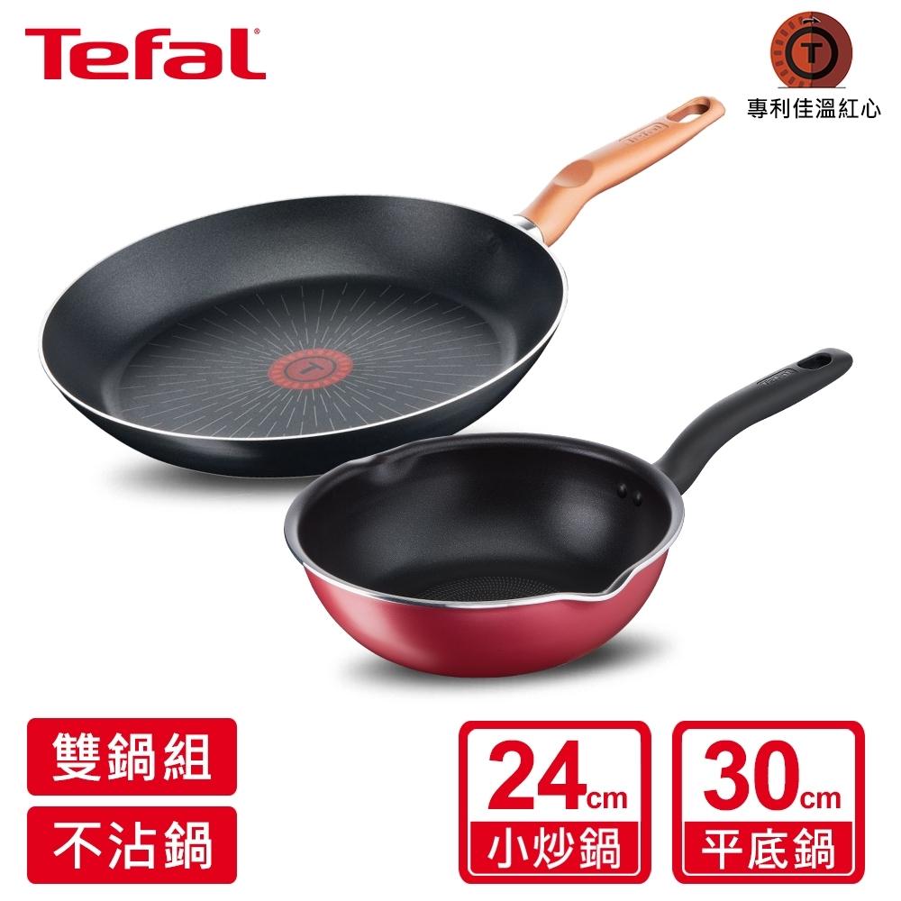 Tefal法國特福時尚巴黎系列30CM不沾平底鍋+24CM小炒鍋(快)