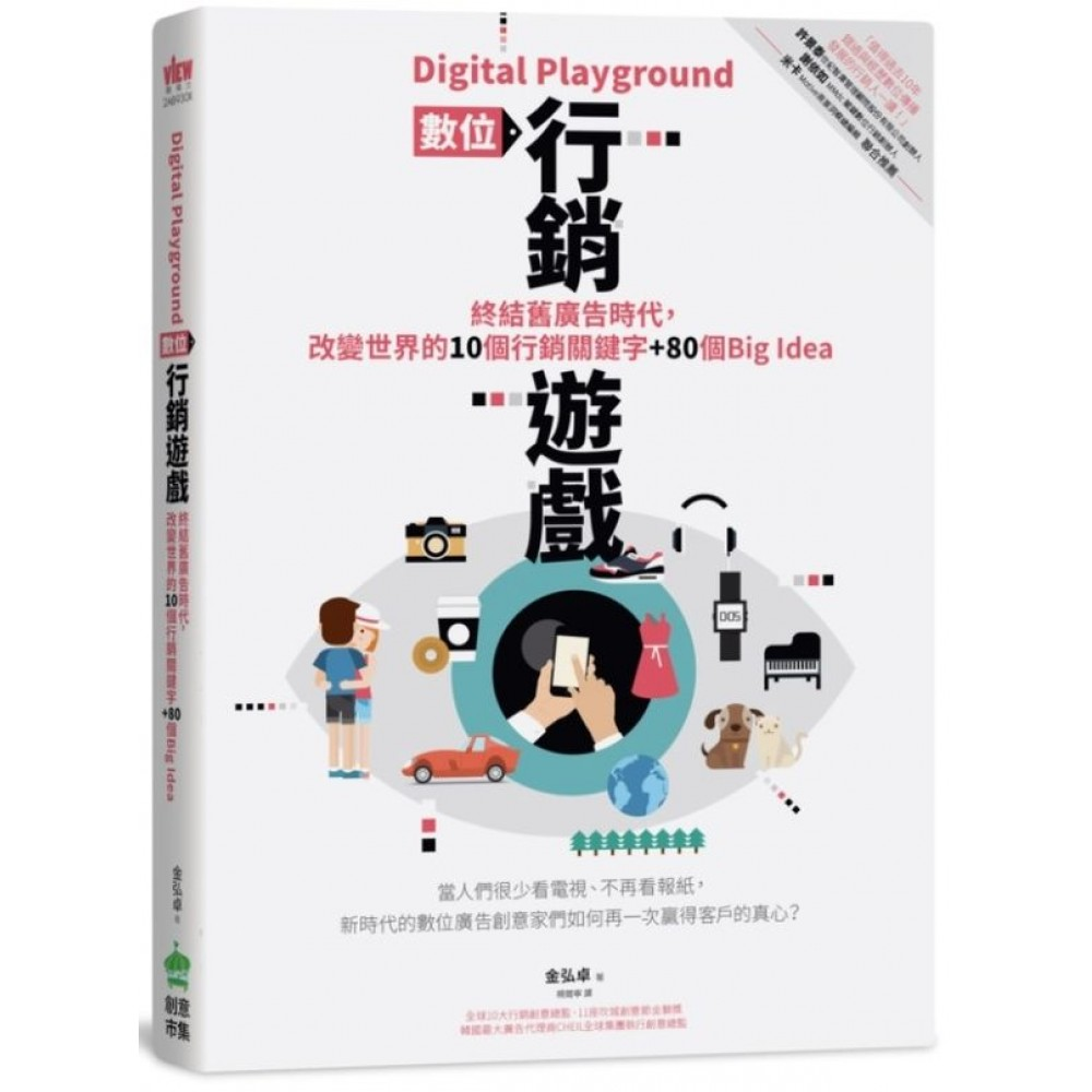 Digital Playground 數位行銷遊戲......