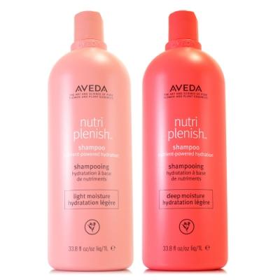 AVEDA 蘊活光萃洗髮精1000ml(一般/潤澤 兩款任選-附專用壓頭)(正統公司貨)