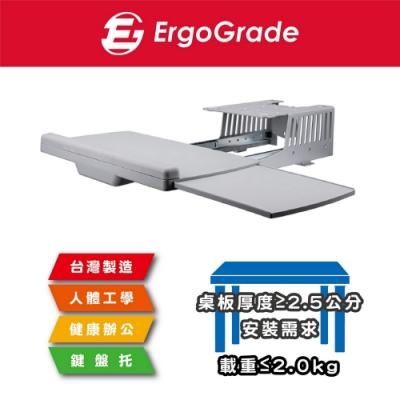 ErgoGrade 多功能鍵盤托(EGACK030)/鍵盤架/抽屜鍵盤架/滑軌鍵盤架