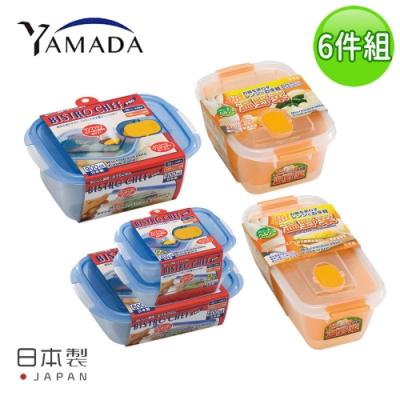 日本YAMADA 日本製可微波加熱長方/方形調理保鮮盒6件組