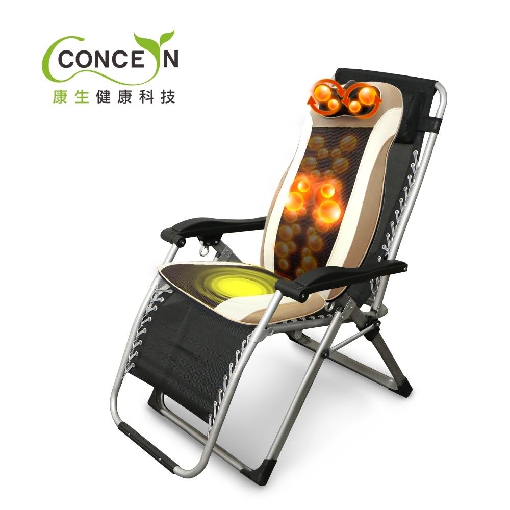Concern 康生 無重力休閒躺椅+行動舒壓按摩椅墊