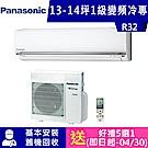 國際牌 14-16坪 1級變頻冷專冷氣 QX系列 CS-QX90FA2/CU-QX90FCA2