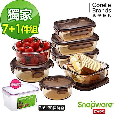 【美國康寧】Snapware琥珀色耐熱玻璃保鮮盒超值7件組