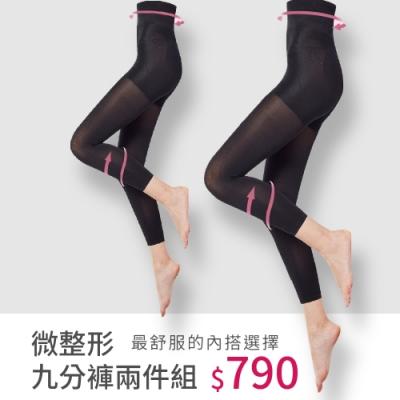 THECURVE 蔻麗芙 全速修身微整型九分褲二件組-經典黑