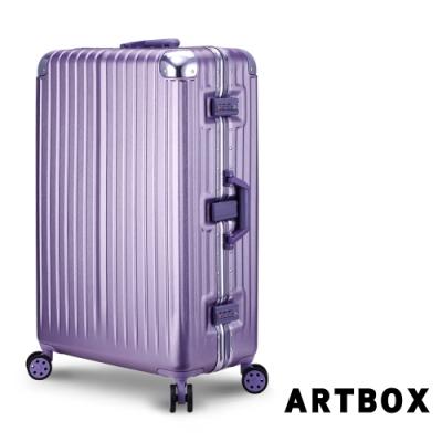 【ARTBOX】冰封奧斯陸 29吋 平面凹槽拉絲紋鋁框行李箱 (女神紫)