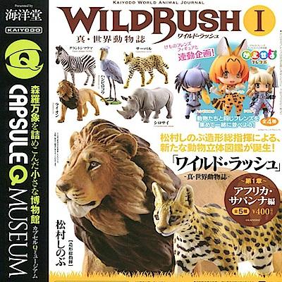 全套5款日本正版真世界動物誌P1非洲草原篇扭蛋第1彈海洋堂082015