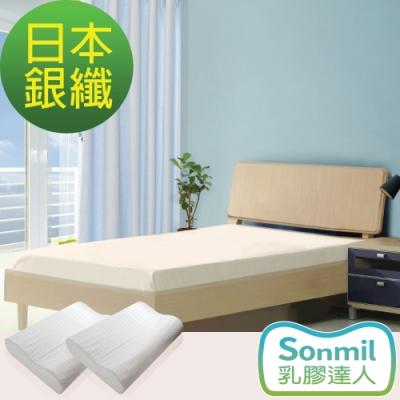 Sonmil乳膠床墊 單人3.5尺7.5m乳膠床墊+乳膠枕(2入)超值組-銀纖維殺菌除臭型