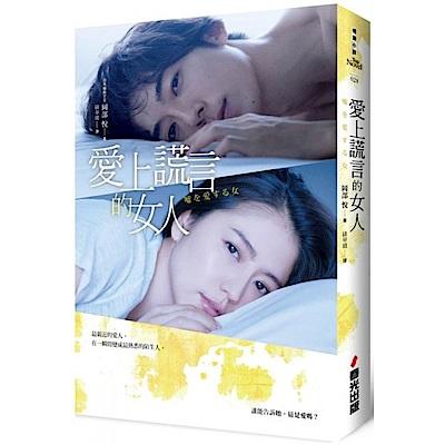 追劇書展 -愛上謊言的女人(限量電影書封版)