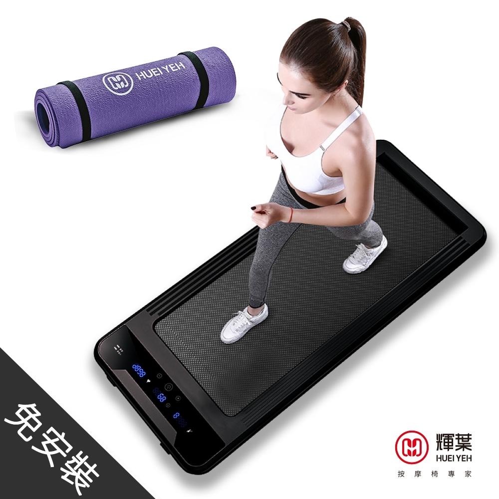 輝葉 newrunS新平板跑步機+NBR環保8mm瑜珈墊(台灣製)(HY-20603A+HY-1201)