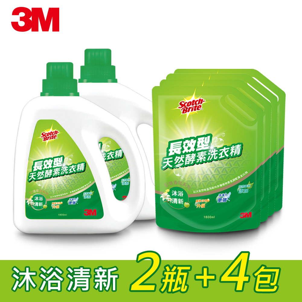 3M 長效型天然酵素洗衣精超值組 (沐浴清新 2瓶+4包)香氛 柔洗 抑菌 抗菌 衣物