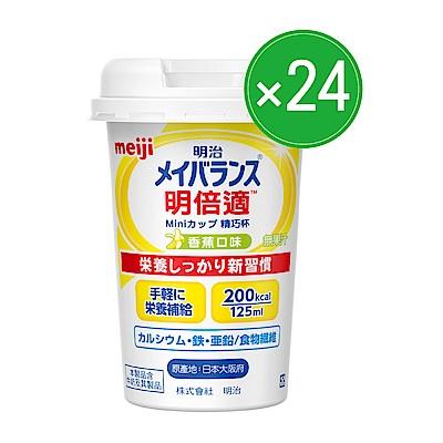 【明治】明倍適精巧杯(香蕉口味)-125ml(24瓶)