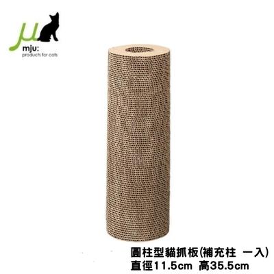 【2入組】日本Gari Gari Wall(MJU)圓柱型貓抓板 《補充柱一入》(AIM-CAT009) (購買第二件贈送寵鮮食零食1包)
