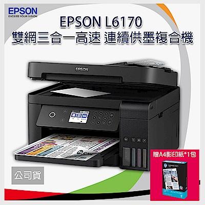 EPSON 愛普生 L6170 雙網三合一高速 連續供墨複合機