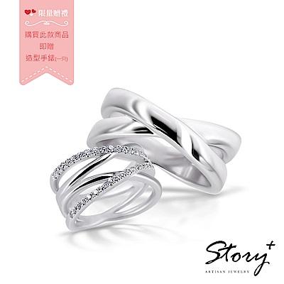 STORY故事銀飾-HugAndKiss 純銀對戒