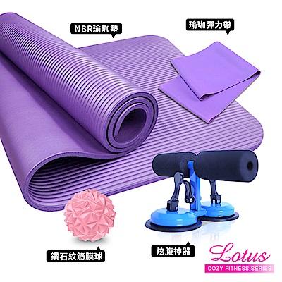 LOTUS 瑜珈四件組 瑜珈墊+瘦腹器+彈力帶+筋膜球 顏色隨機