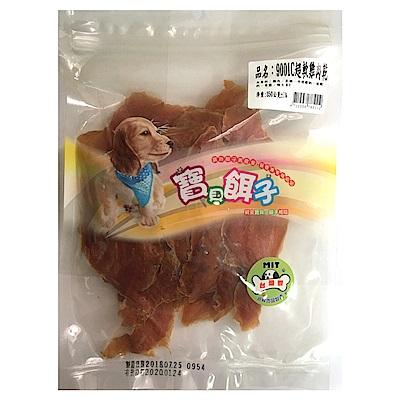 超軟雞肉乾(量販包2包) 寵兒寵餌 寶貝餌子