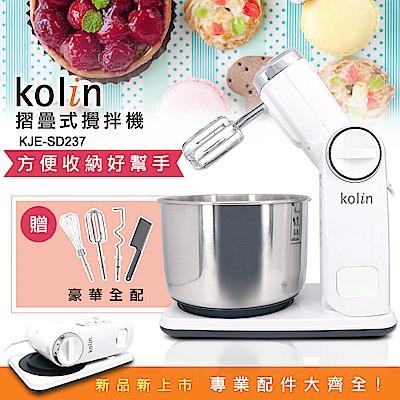 歌林kolin-創意摺疊收納抬頭式桌上攪拌機
